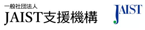 一般社団法人JAIST支援機構(JAIST Support Organization)