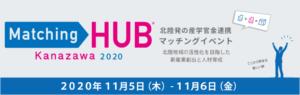 MatchigHUB_Kanazawa_2020