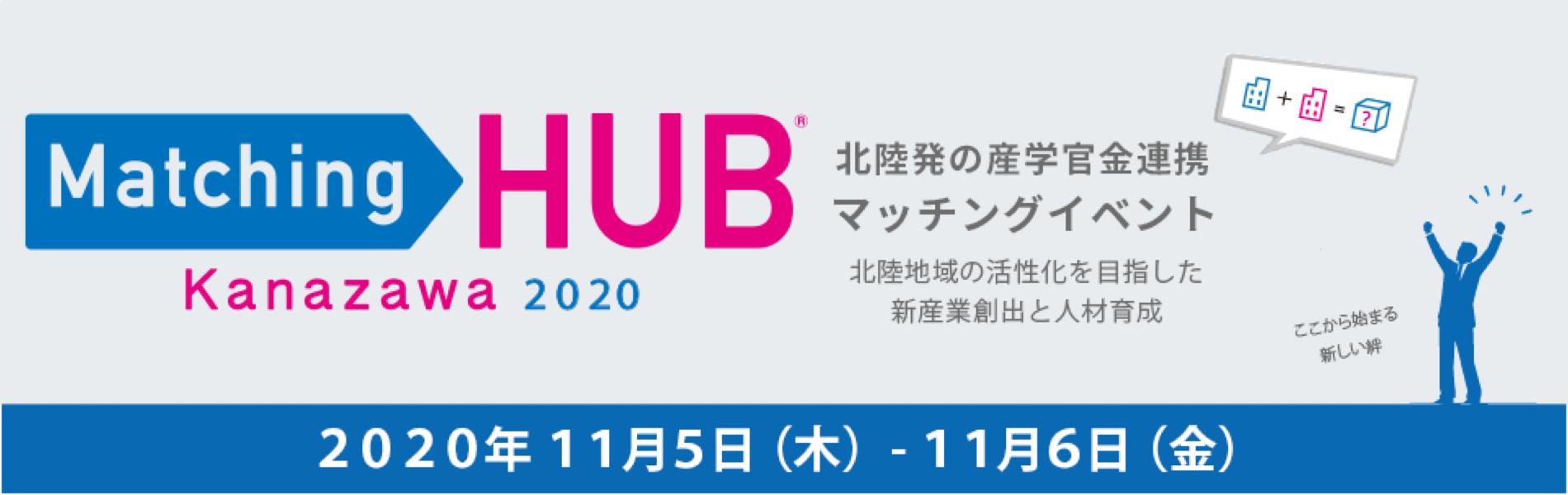 Matching-HUB 2020