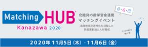 MatchingHUB_Kanazawa_2020