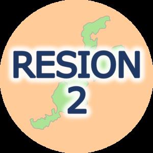 RESION2_logo